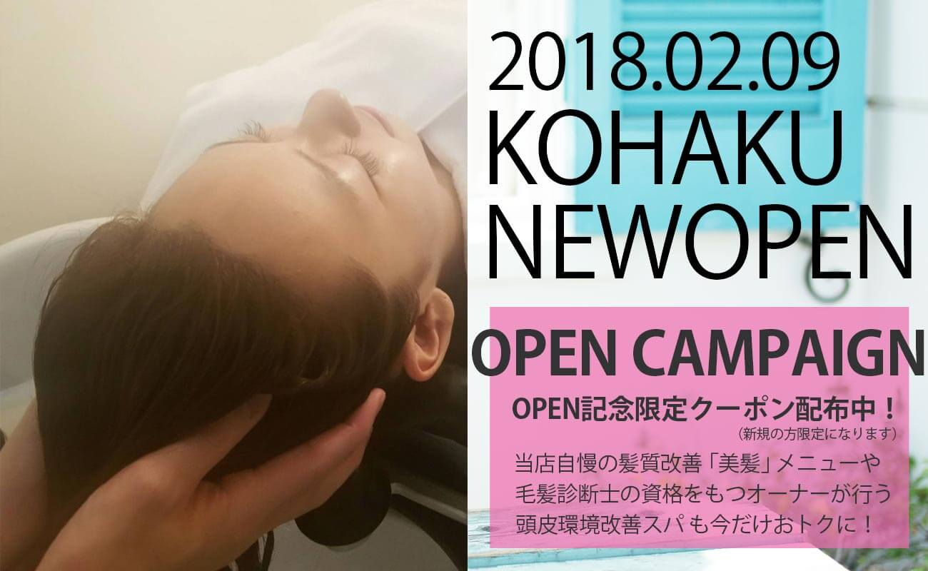 南森町の美容院(美容室)コハク 新規オープンキャンペーン実施中!