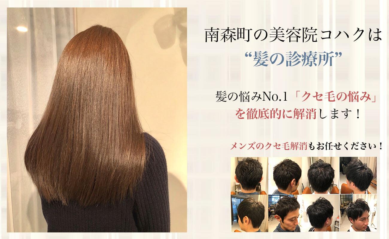 南森町の美容院(美容室)コハク 髪の悩みNo1.「クセ毛の悩み」を解消する美容院・美容室です!