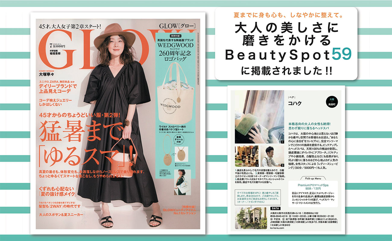 南森町の美容院(美容室)コハク ヘッダー 大人の美しさに磨きをかけるbeauty Spot59に掲載されました!