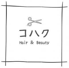 南森町の美容院(美容室) | コハク ロゴ